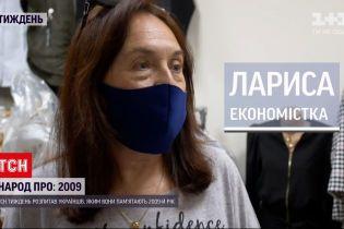 Новости недели: украинцы рассказали, каким помнят 2009 год