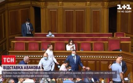Пустое место: Аваков не появился в Раде во время голосования за его отставку