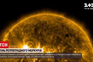 Новости мира: как себя защитить в период ретроградного Меркурия