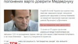 Визволяти українських полонених буде кум Путіна Віктор Медведчук