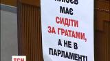 Верховная Рада лишила неприкосновенности нардепов Клюева и Мельничука