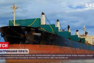 Новини України: СБУ затримала чоловіка, що рік тому захопив комерційне судно в Індійському океані