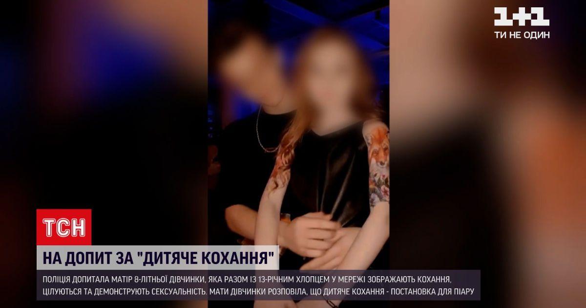 Новости Украины: мать 8-летней девочки прокомментировала ее интернет-любовь с 13-летним парнем