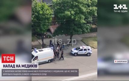 Пока медики спасали мужчину, его родные штурмовали скорую: в Запорожье толпа ромов напала на врачей