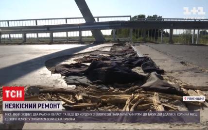 """""""Щоб було м'якіше"""": у Рівненській області міст до кордону з Білоруссю залатали кофтинами, штаньми та куртками"""