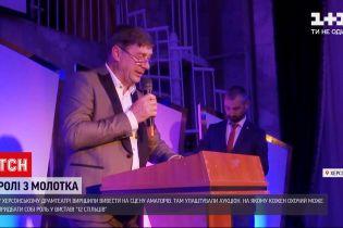 """Новости Украины: Херсонский драмтеатр выставил на аукцион роли в спектакле """"12 стульев"""""""