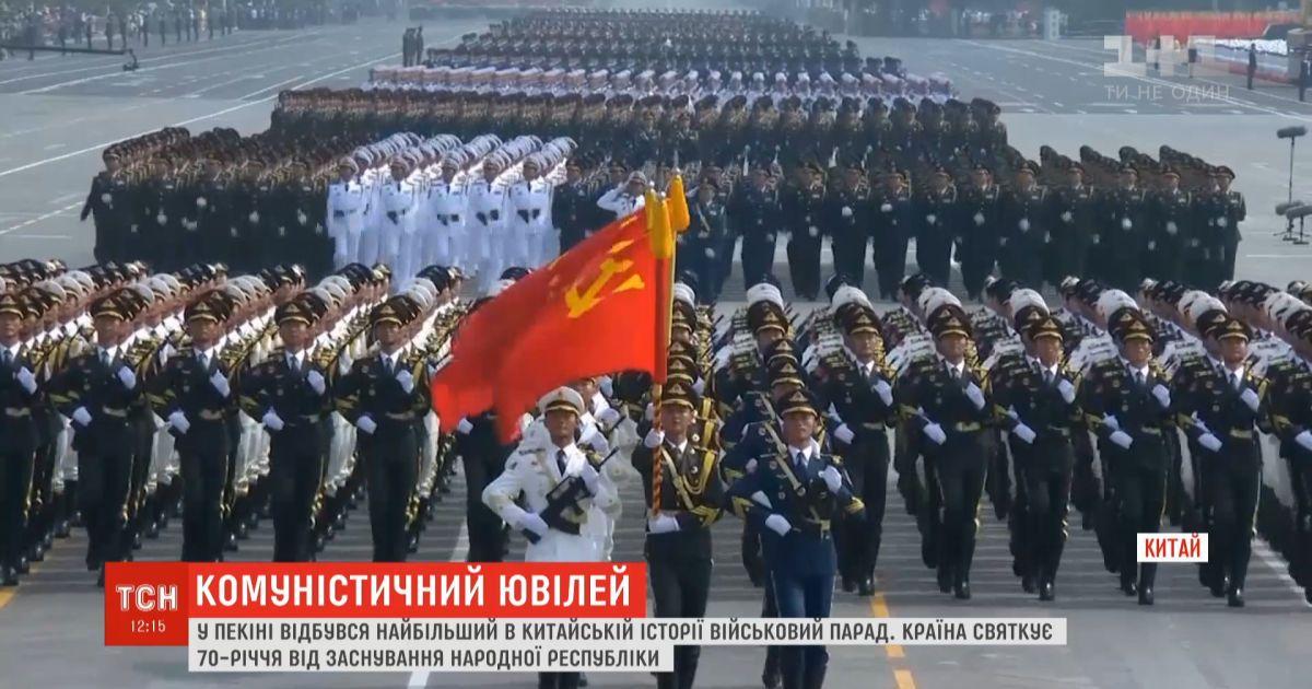 Найбільший військовий парад в історії країни відбувся в Китаї