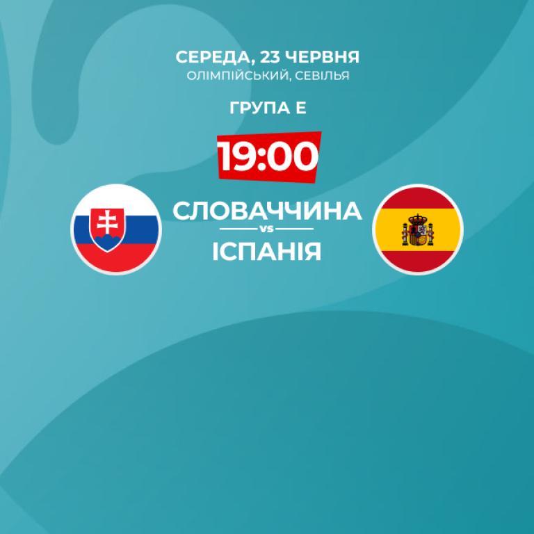Словакия - Испания - 0:5: онлайн-трансляция матча Евро-2020