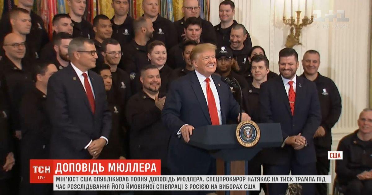 Трамп святкує: у США опублікували доповідь спеціального прокурора Мюллера