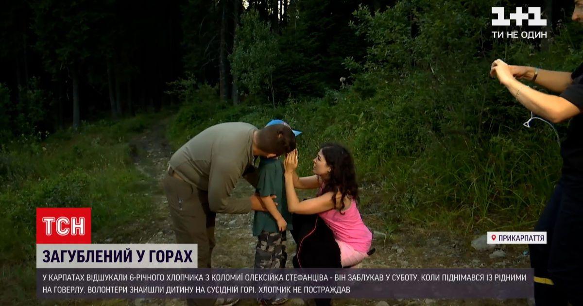 Новости Украины: как в Карпатах нашли 6-летнего Алешу, где он спал и что ел в горах