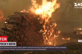 Новости мира: в Якутии не утихают мощные лесные пожары