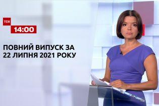 Новини України та світу | Випуск ТСН.14:00 за 22 липня 2021 року (повна версія)