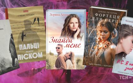 5 романтических книг ко Дню влюбленных