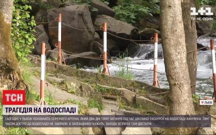 Смертельная школьная экскурсия: 12-летнего мальчика похоронят сегодня во Львове, а к водопаду продолжают водить детей