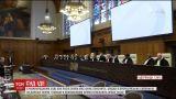 Україна та Росія завершили свої виступи у Міжнародному суді ООН