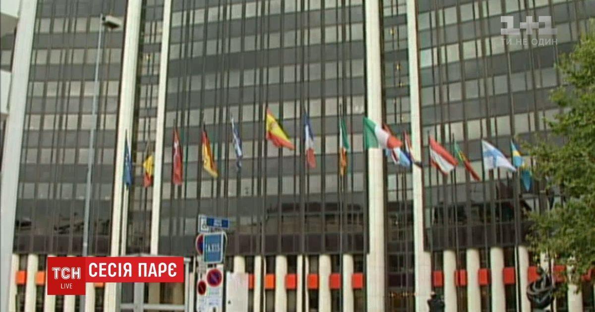 У ПАРЄ заслухають доповідь про ситуацію в Україні