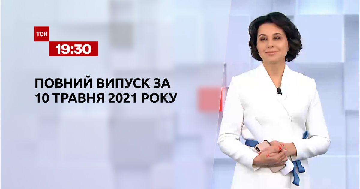 Новости Украины и мира | Выпуск ТСН.19:30 за 10 мая 2021 года (полная версия)