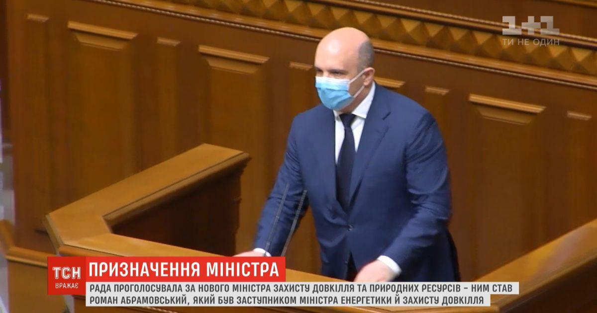 Разбор правительственных вакансий: парламент назначил министра защиты окружающей среды и природных ресурсов