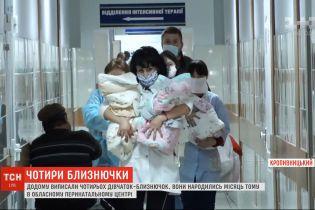 Многодетная семья: домой выписали четырех девочек-близняшек, которые месяц назад родились в Кропивницком