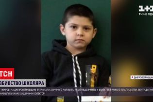 Новини України: затримали чоловіка, якого підозрюють у вбивстві 8-річного хлопчика