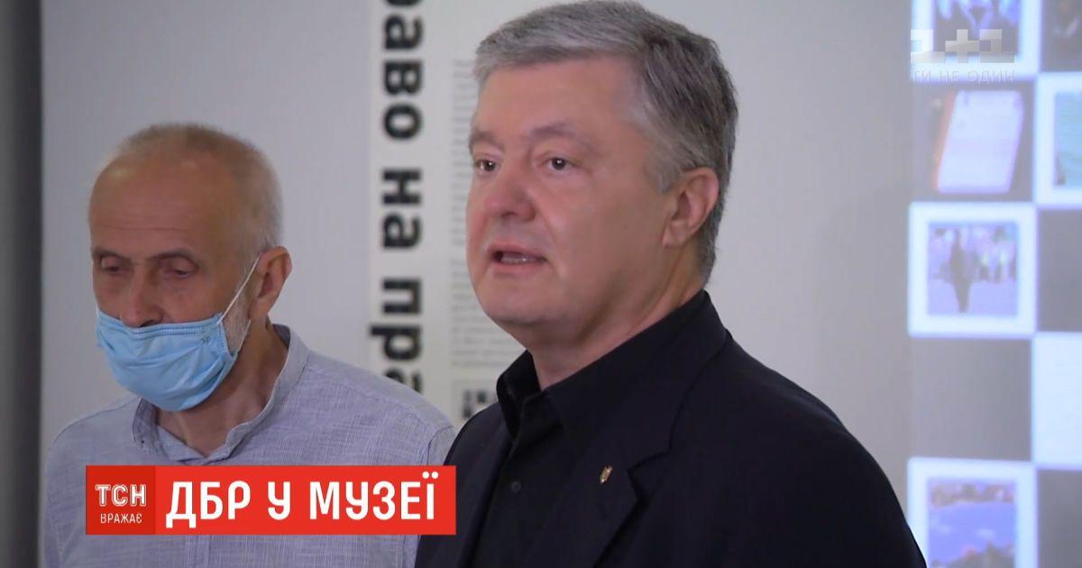 ГБР в музее: силовики пытались провести экспертизы произведений искусства Порошенко