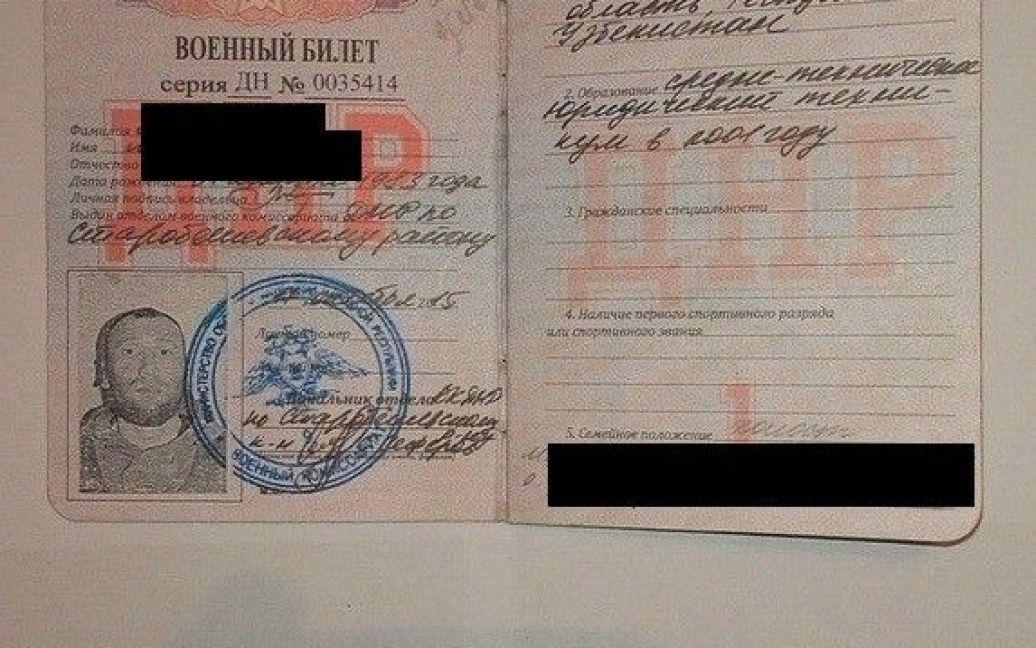 """Військовий квиток """"ДНР"""" / © ТСН.ua"""