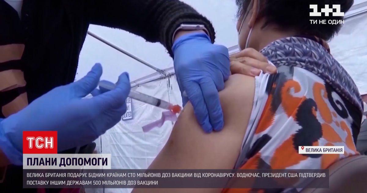 Новини світу: 100 мільйонів доз вакцин від COVID-19 – Британія допоможе бідним країнам
