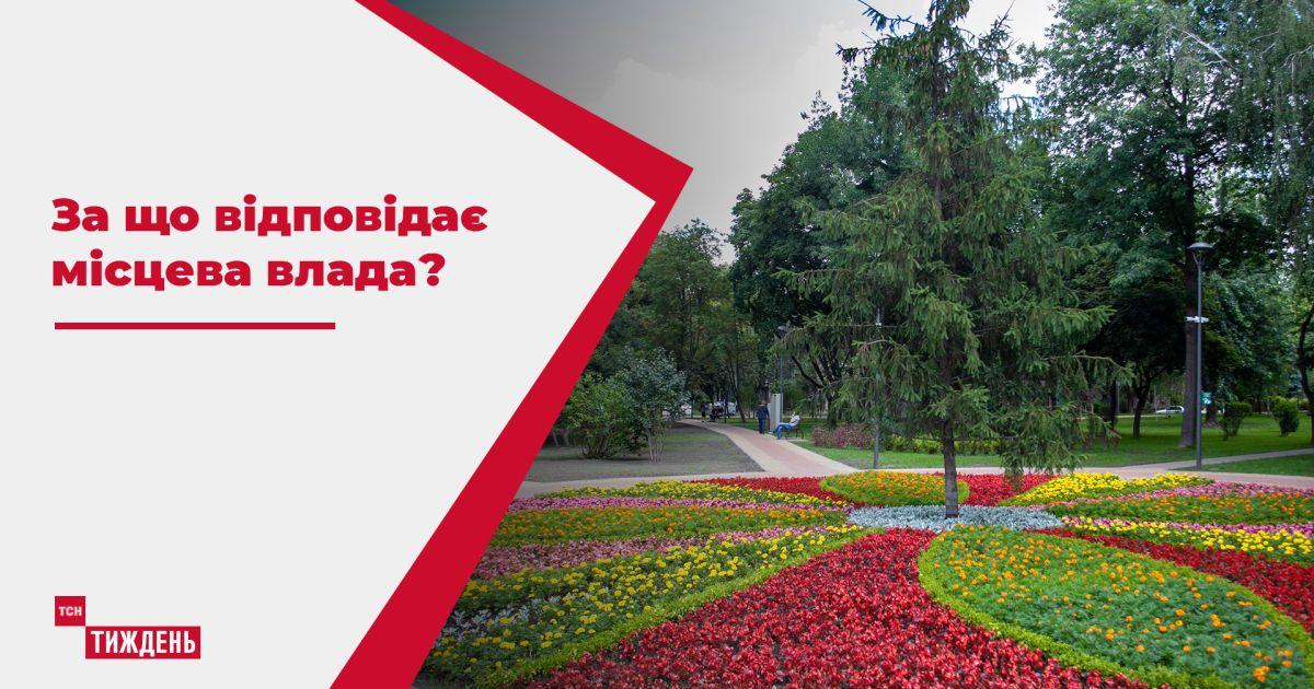 Местная власть: что украинцы могут требовать от руководителей территориальных общин