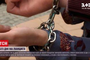 Новини України: прикута ланцюгами пара з Харкова знімає кайдани і розриває стосунки