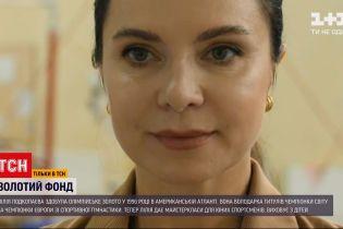 """""""Золотий фонд"""": як Лілія Подкопаєва здобула успіх у спортивній гімнастиці"""