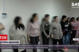 Новини України: у Миколаєві поліція зі спецпризначенцями припинили роботу шахрайського кол-центру