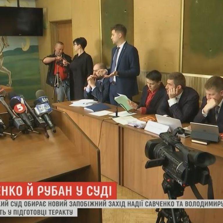 Савченко і Рубан залишаються на волі через неявку на суд адвокатів