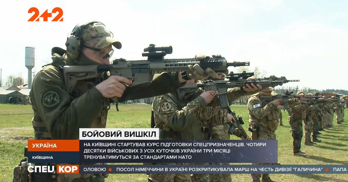 У Київській області стартував курс підготовки спецпризначенців за стандартами НАТО