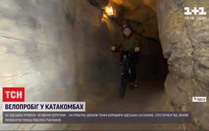 Велосипедом через лабиринты подземелья: в Одесской области состоялись необычные соревнования