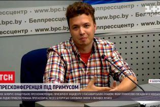 """Новости мира: съемочная группа """"ВВС"""" покинула пресс-конференцию, когда там появился Протасевич"""
