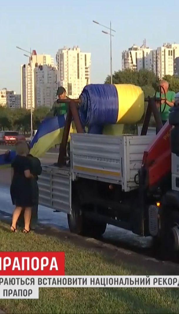 Новый рекорд. В Киеве разворачивают самый длинный флаг Украины