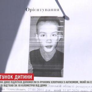 В Одесской области подростки спасли мальчика с аутизмом, который заблудился и оказался в 18 км от дома