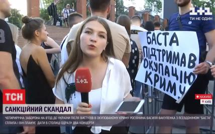 Підтримує анексію Криму та зіграв у фільмі окупанта: в Києві українці пікетують концерт скандального Басти