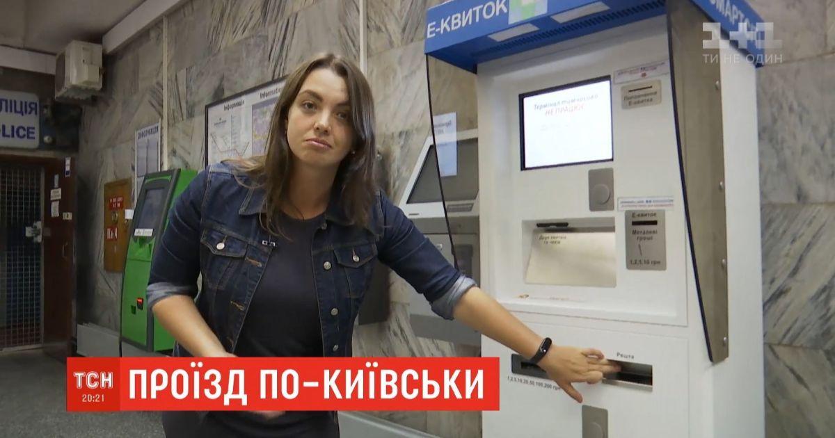 Київ готується перейти на єдиний електронний квиток для оплати громадського транспорту