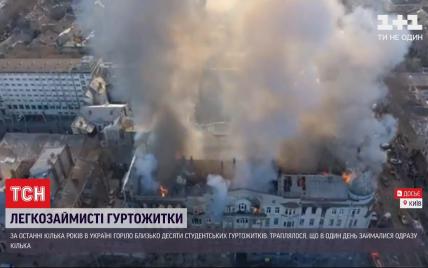 Пламенная студенческая жизнь: почему в Украине регулярно горят общежития