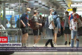 Новини України: ще 2 країни Європи спростили правила в'їзду для українців