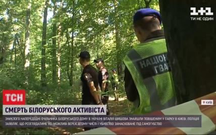 """""""Это фишка нашего КГБ — побить и повесить"""": друзья убитого Шишова о версии смерти белорусского активиста"""