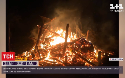 Обращались даже к экстрасенсам: на Черниговщине крестьяне ловят ночного поджигателя сараев
