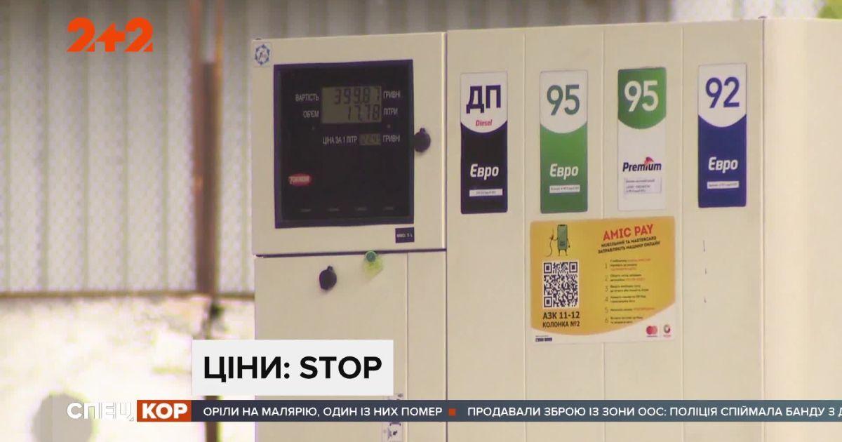 Правительство будет контролировать цены на бензин и дизельное топливо