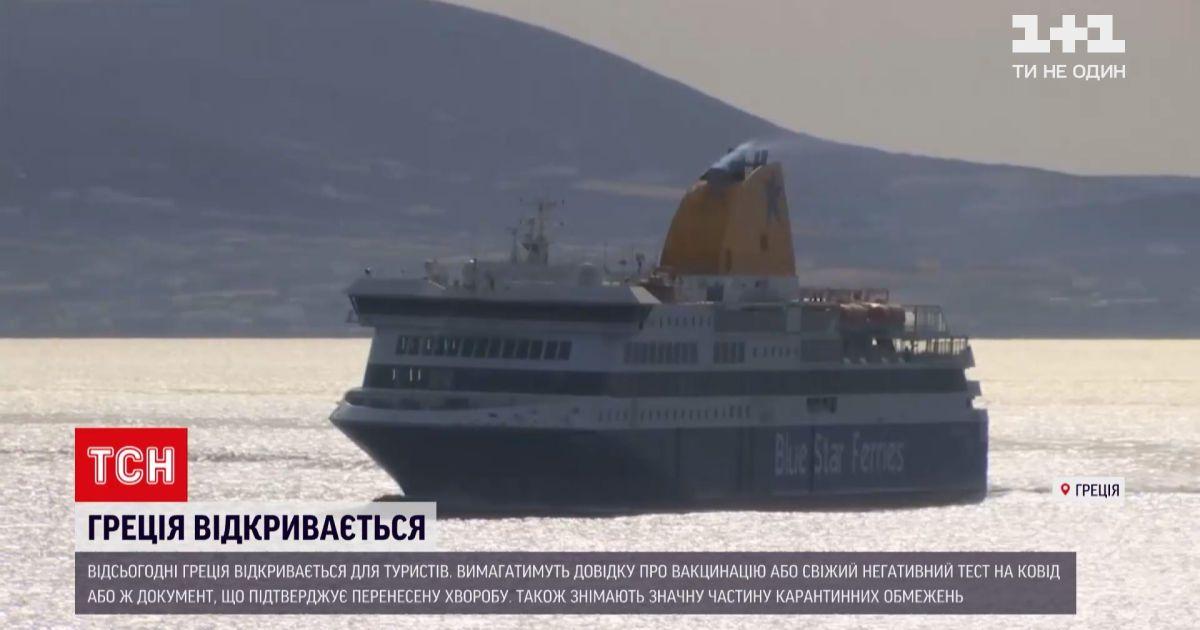 Новости мира: Греция открывает границы для граждан 53 стран