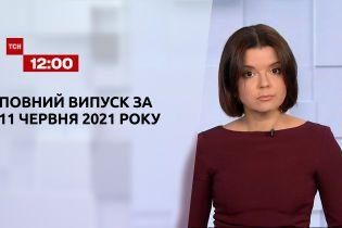 Новини України та світу | Випуск ТСН.12:00 за 11 червня 2021 року (повна версія)