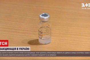 Новости Украины: стартует последний этап вакцинации против коронавируса