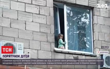 Пошла выпить: в Запорожье полиция разыскала мать девочки, которая едва не выпала из окна