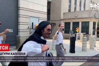 Новини світу: прихильника Трампа, який штурмував Капітолій, засудили до 8 місяців позбавлення волі