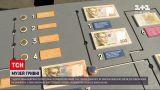 Новини України: у Києві відкрився Музей національної валюти просто неба
